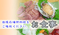 自慢の海鮮料理をご堪能ください。