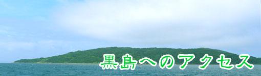 黒島へのアクセス