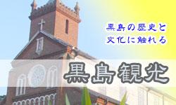 黒島の歴史と文化に触れる観光について